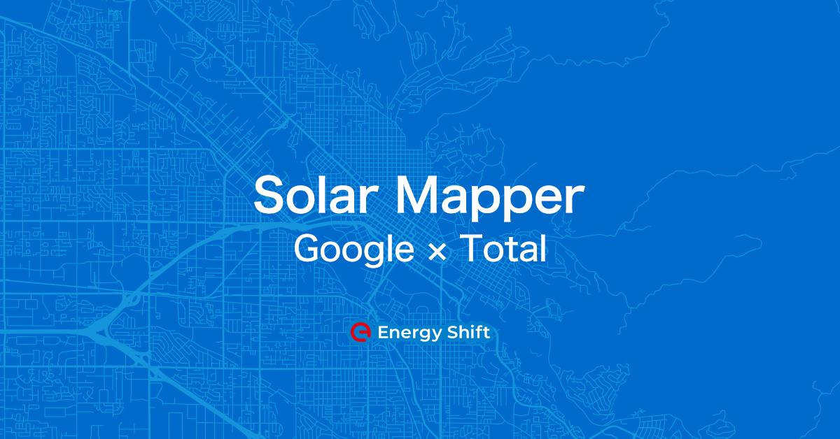 Solar Mapper:Googleとトタルが開発した、太陽光発電の可能性を診断する最新AI
