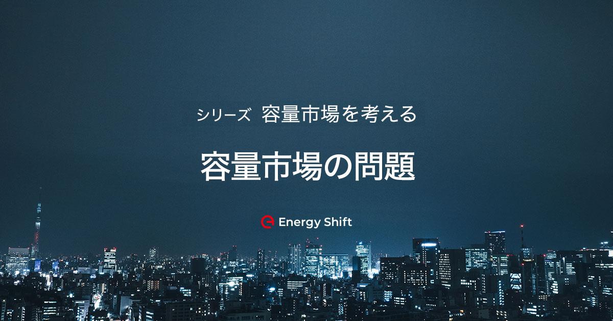 容量市場の問題 日本の電力市場の最適解とは