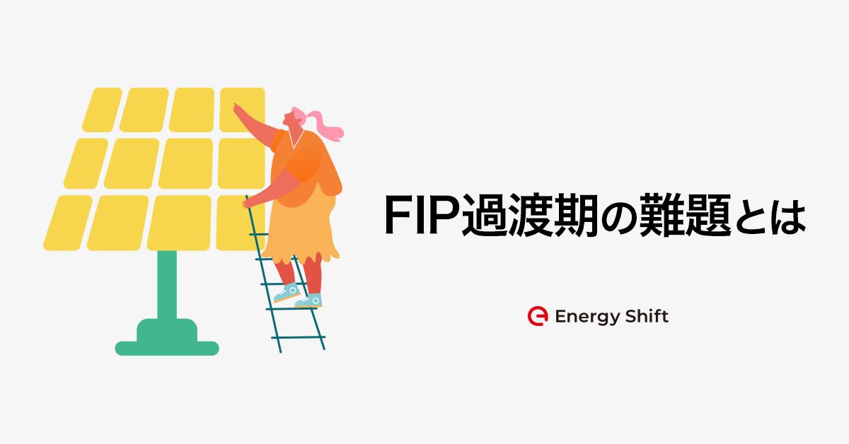 FITからFIPへ過渡期の難題 第62回「調達価格等算定委員会」