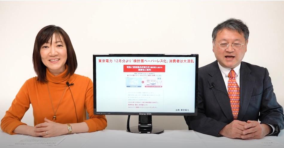 「東京電力 12月分より「検針票ペーパーレス化」 消費者大混乱」「ネイティブ・アメリカンの気候変動対策でコミュニティ復活」