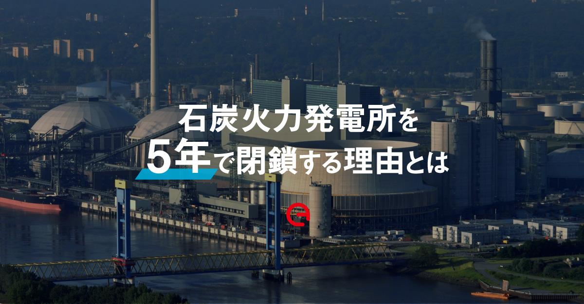 欧州で急激に進む非炭素化 なぜ石炭火力発電所をたった5年で廃止するのか