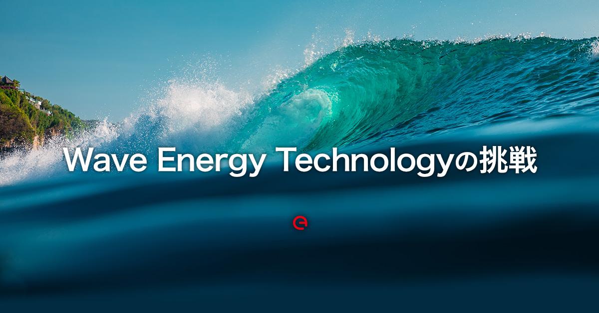 海に囲まれた日本だからこそ、波力発電を Wave Energy Technology