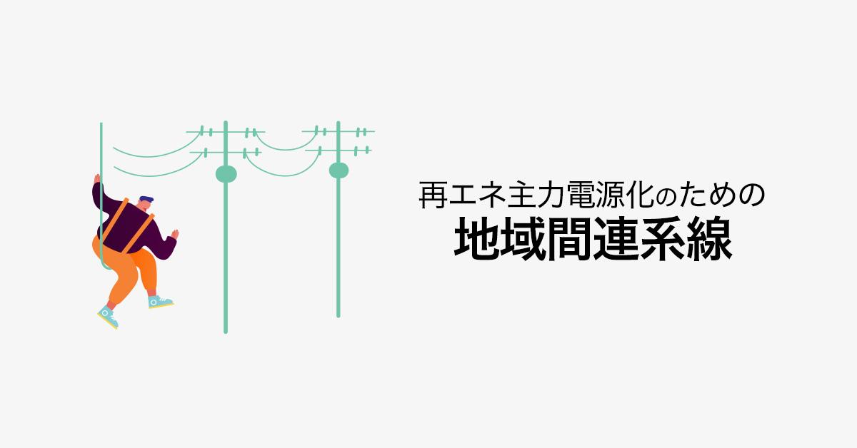 地域間連系線の短期的運用容量拡大策 第27回「系統ワーキンググループ」