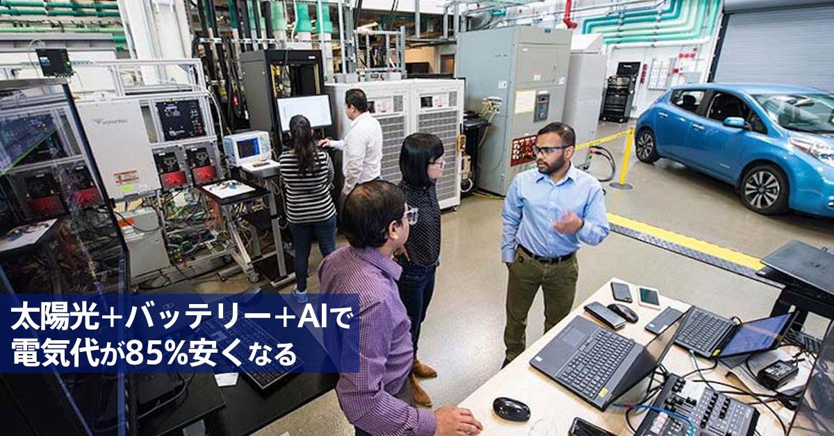 AI+太陽光+電池で電気代が85%安くなった!―米NERLの最新実証実験