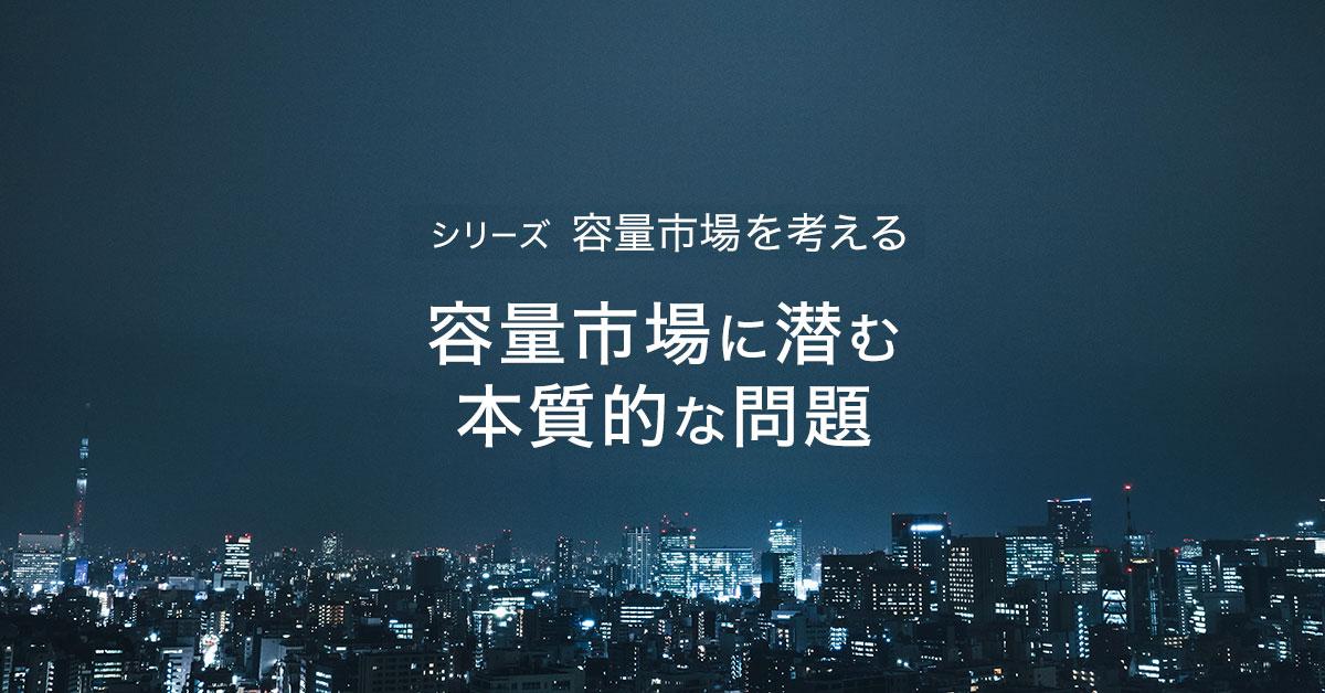 容量市場に潜む本質的な問題 安田陽氏インタビュー