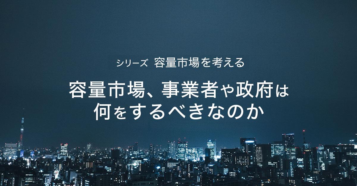 容量市場、事業者や政府は何をするべきなのか 安田陽氏インタビュー