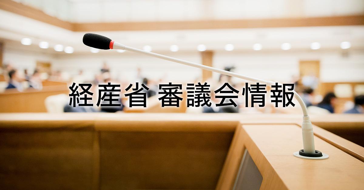 2020/12/7~2020/12/11までの経産省審議会情報