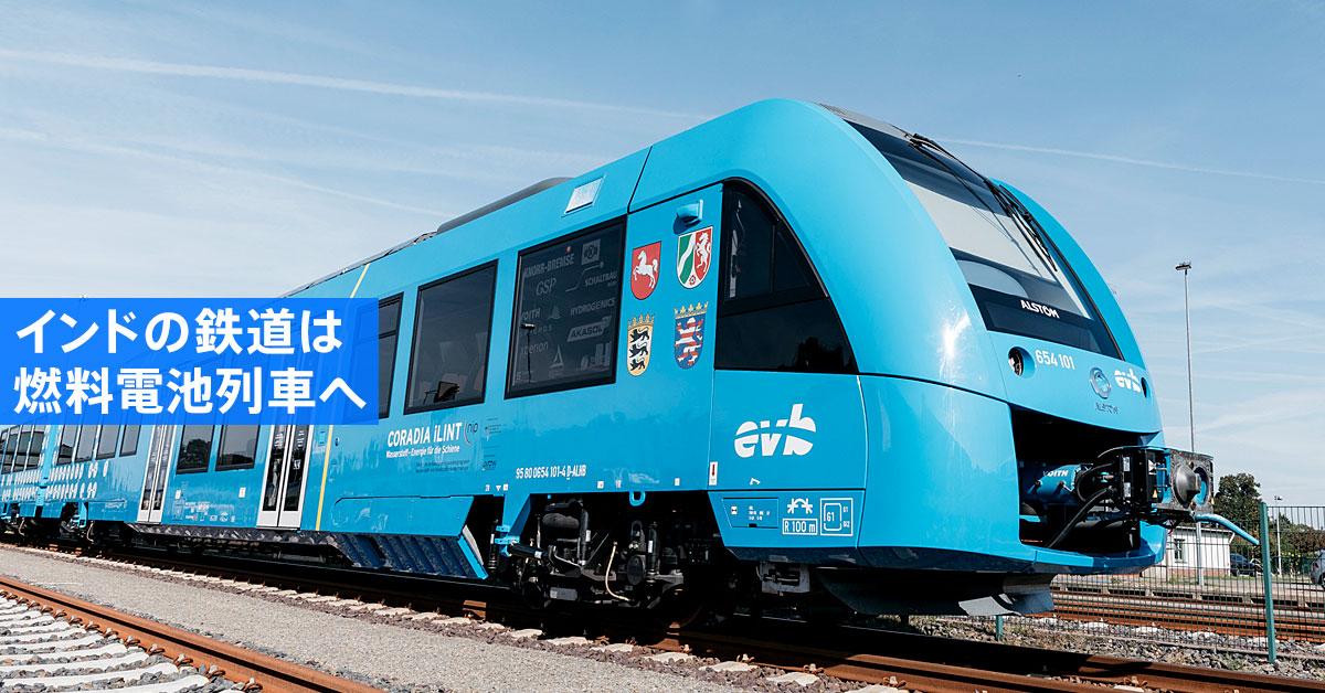インドに燃料電池駆動の列車が走る日