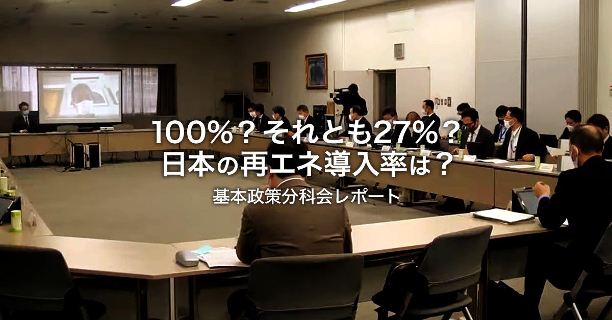 100%?それとも27%? 日本は再エネをどれだけ導入できるのか 第34回 総合資源エネルギー調査会 基本政策分科会