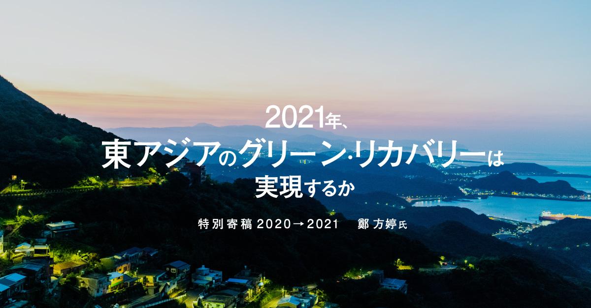 2021年、東アジアのエネルギー・環境・気候変動問題展望 グリーン・リカバリーは実現するか