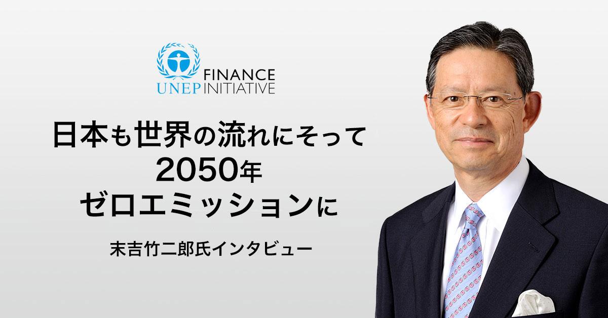 日本はなぜ世界のエネルギーシフトに遅れているのか 末吉竹二郎氏インタビュー