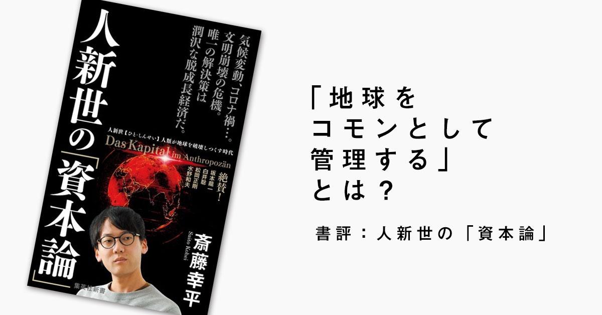 『人新世の「資本論」』が投げ掛けるものとコロナ後のコモンズ 書評:『人新世の「資本論」』斎藤幸平著