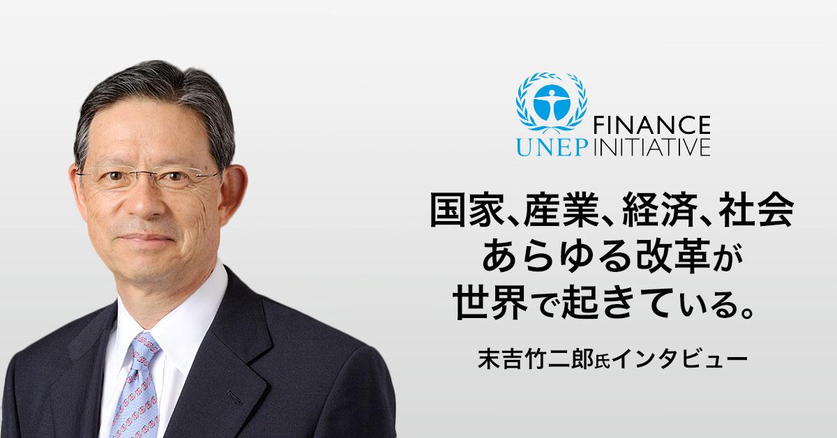 カーボンニュートラルに向けて日本がすぐに実行すべき2つのこと 末吉竹二郎氏インタビュー