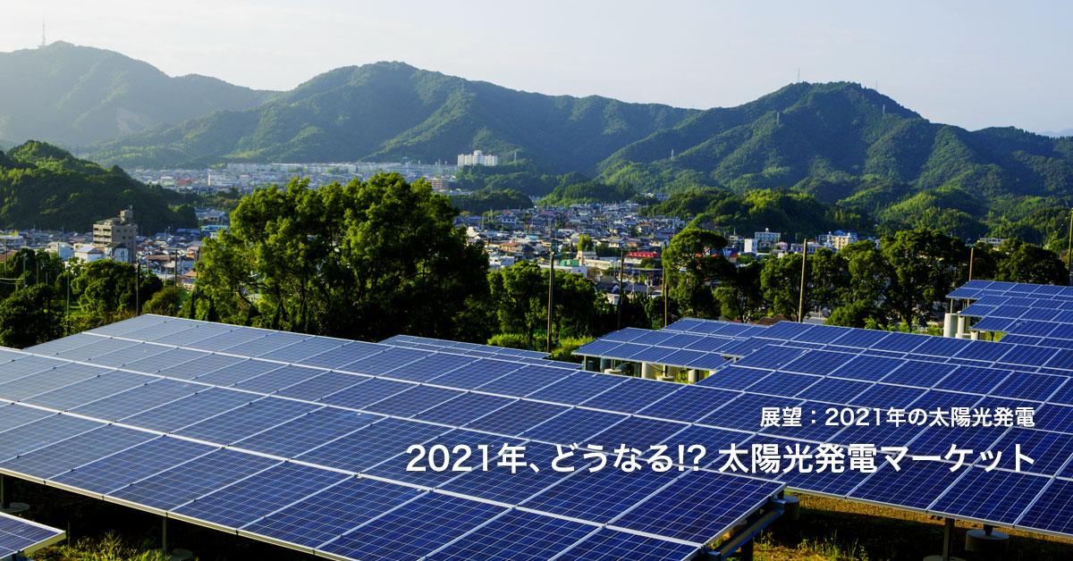 2021年、どうなる!? 太陽光発電マーケット 展望:2021年の太陽光発電
