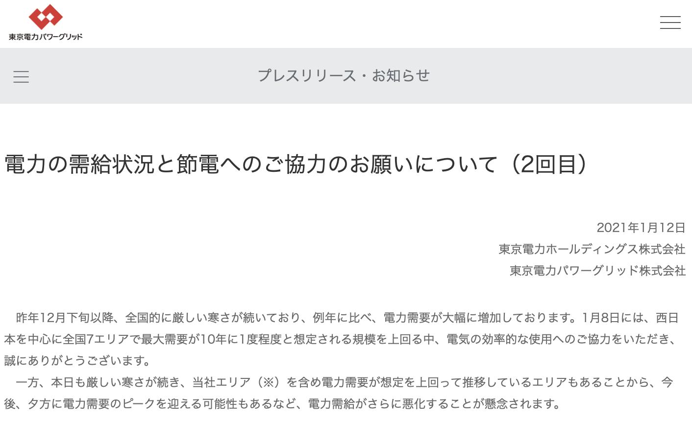 東京電力パワーグリッドプレスリリースより