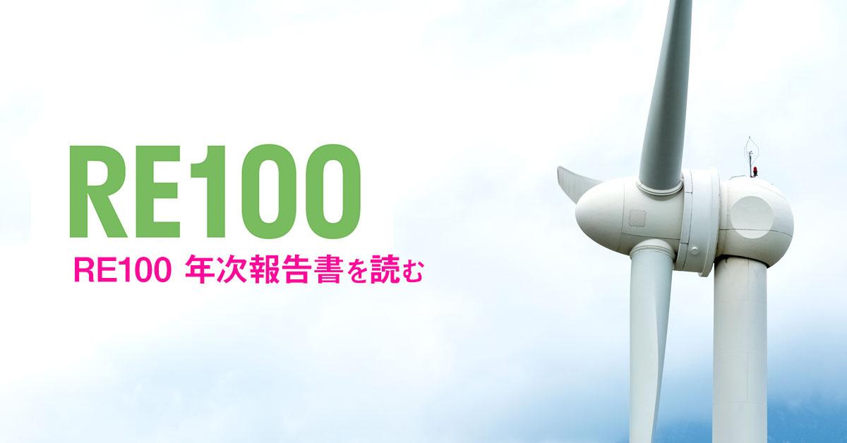 世界からみた日本の再エネ調達の障壁は「高コストと調達手段の不足」か RE100年次報告書を読む