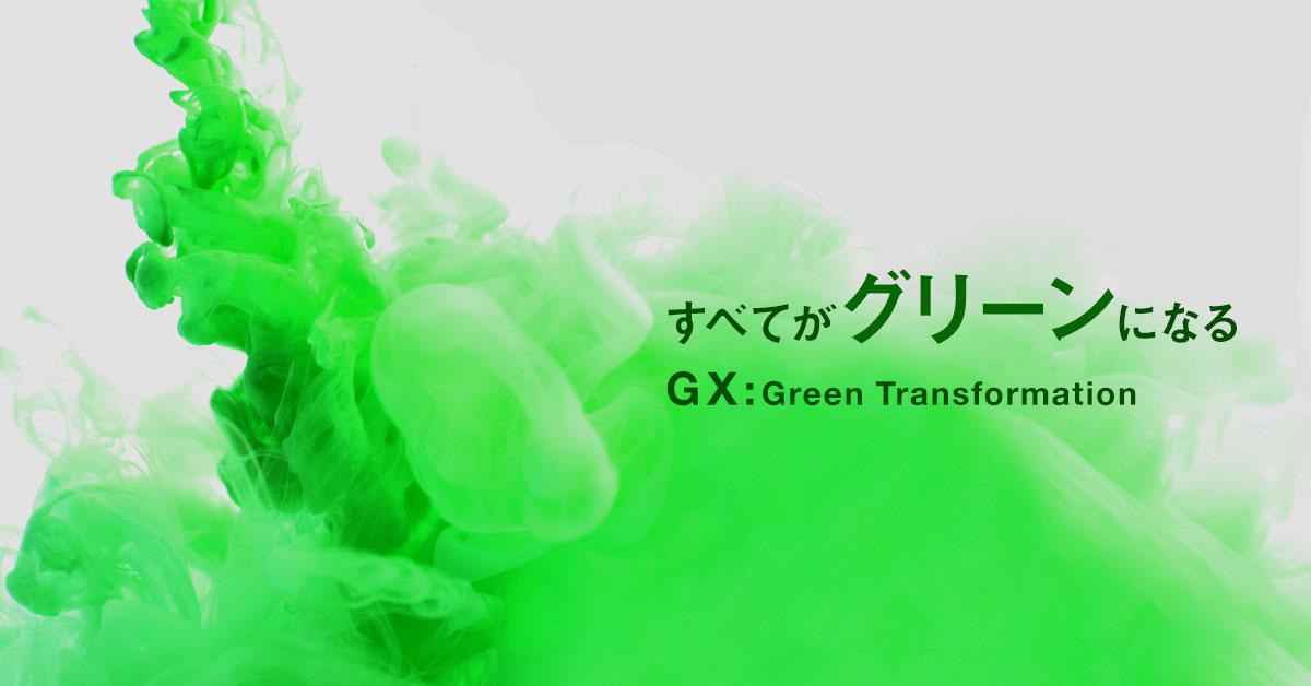 すべてが「グリーン」になる 脱炭素が止まらない今、必要とされるGX(グリーン・トランスフォーメーション)とは