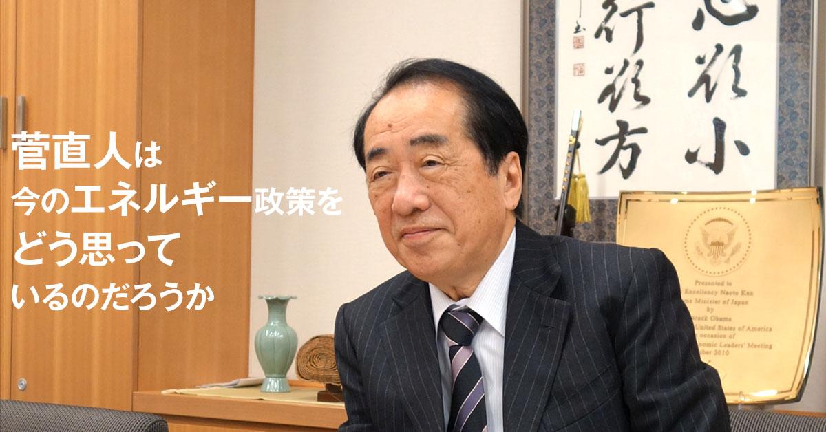 菅直人は今の日本のエネルギーをどう思っているのだろうか カーボンニュートラルには広い農地が有効だ