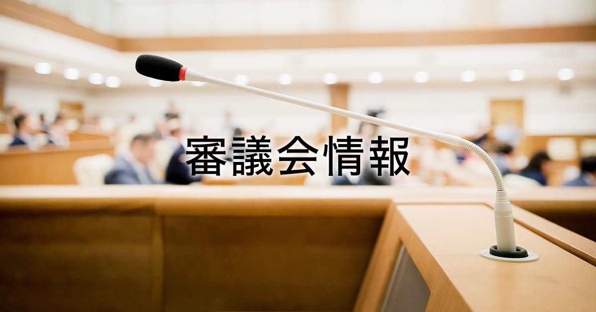 2021/1/18~2021/1/22までの審議会情報