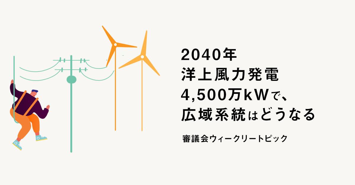 2040年洋上風力発電4.5GWで、広域系統整備はどうなるかをシミュレーション 第6回「広域連系系統マスタープラン検討委員会」