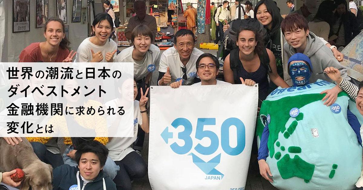 気候市民ムーブメントとしてのダイベストメント 〜世界の潮流と日本 ダイベストメント表明機関の資産総額は約1,500兆円