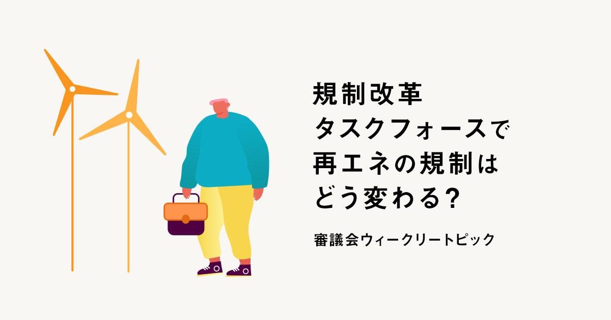 河野太郎大臣のタスクフォースは、再エネ導入の制約・縦割り行政にどう挑むのか 第1回「再エネ等に関する規制等の総点検タスクフォース」