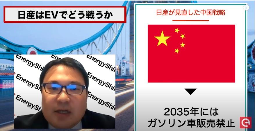 【焦点:日産が中国戦略を見直し、EV拡充 現地仕様車も投入】
