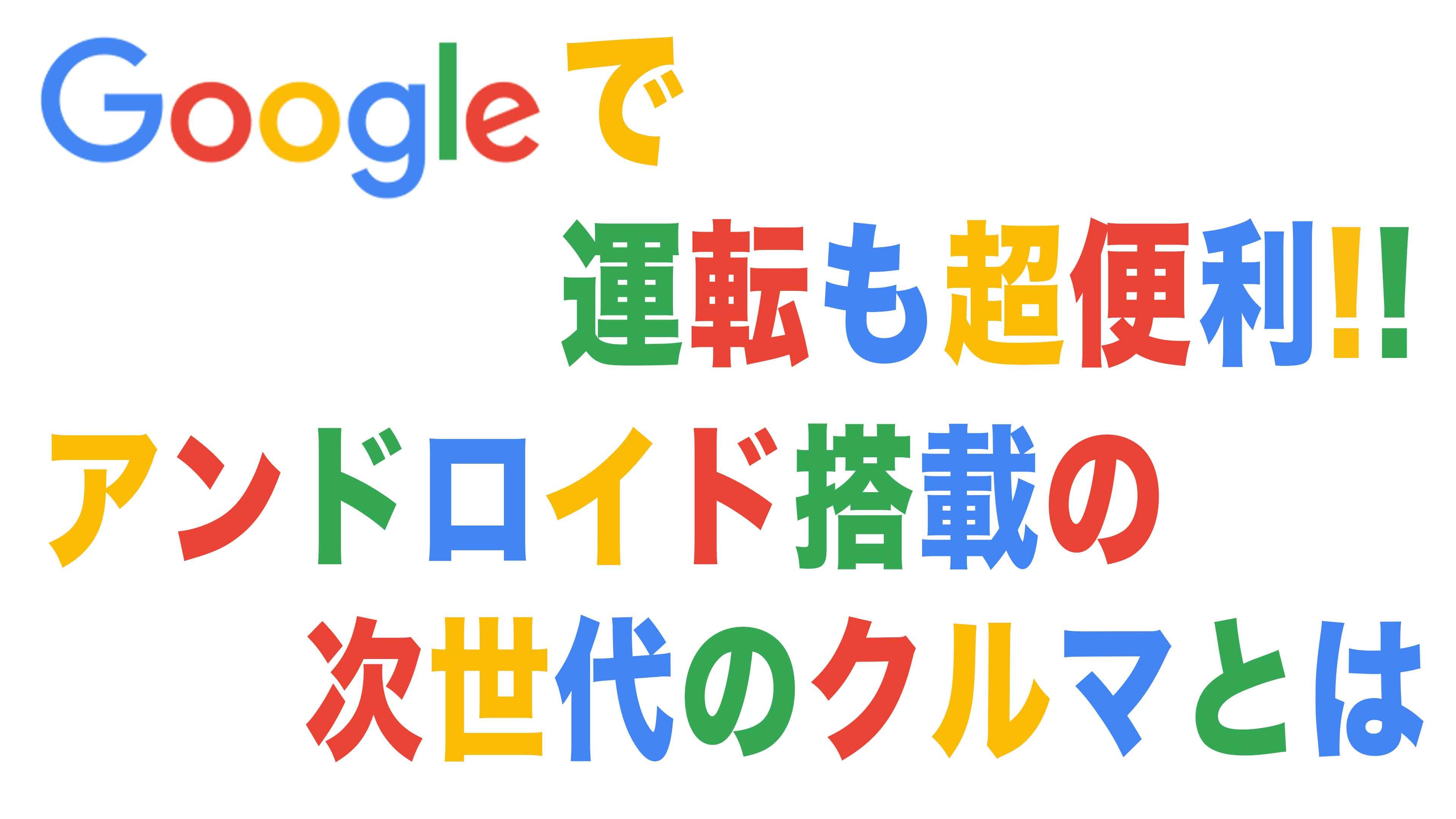 エナシフTV Googleで作る「次世代のクルマ」とは