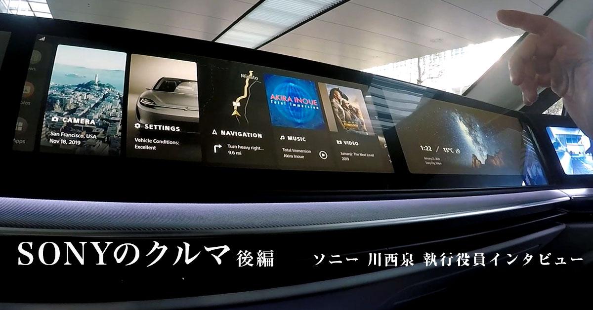 ソニーのセンシング技術とエンタテインメント要素がもたらす、EVのパラダイムシフト ソニー 川西泉 執行役員インタビュー(2)