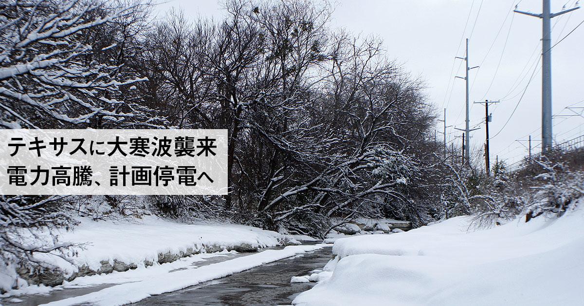 米国テキサス州、100年ぶりの大寒波で日本を上回る電力高騰。計画停電へ