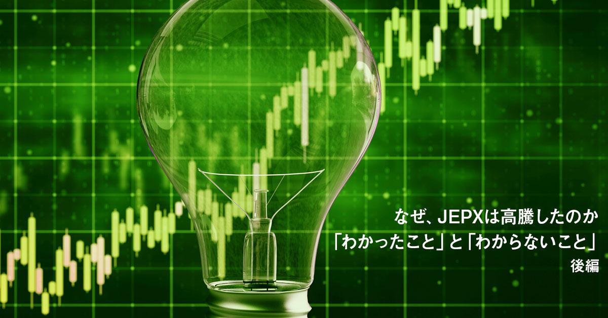 なぜ、JEPXは高騰したのか、「わかったこと」と「わからないこと」(後編)