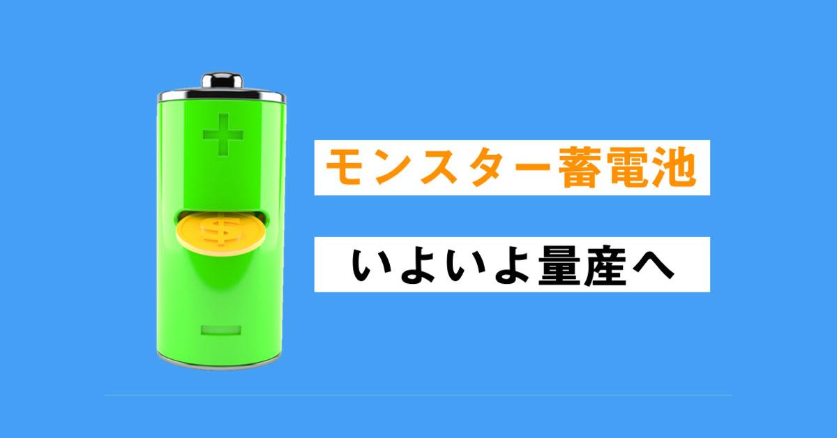モンスター蓄電池「「全樹脂電池」(All Polymer Battery)」 いよいよ量産へ エナシフTV