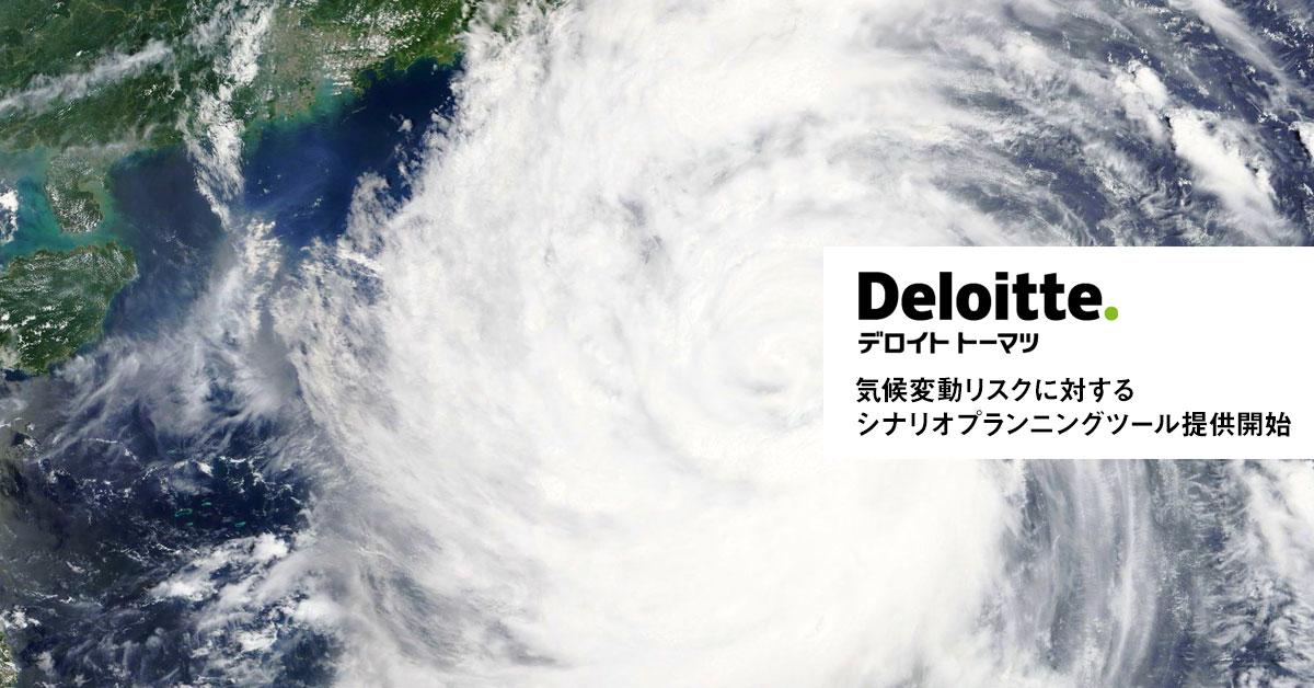 デロイト トーマツ、気候変動リスク・機会に対するシナリオプランニングツールを開発し、提供を開始