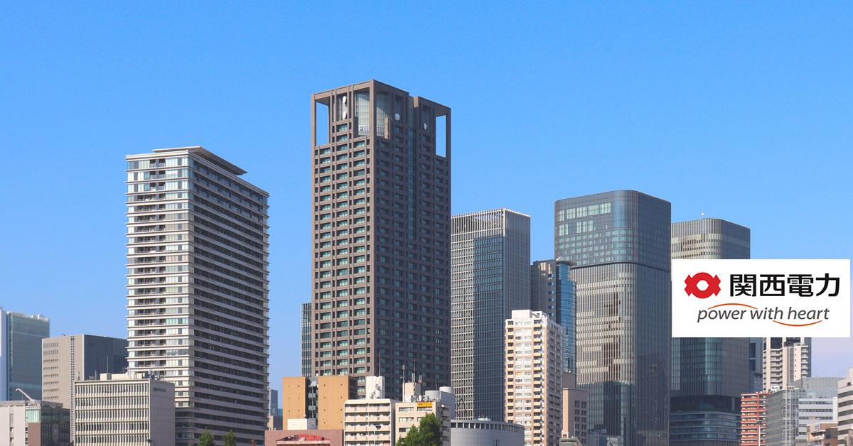 関西電力グループ、持続可能な社会の実現に向け、「ゼロカーボンビジョン2050」策定