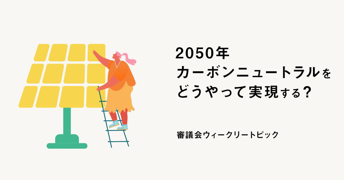 2050年カーボンニュートラル実現の課題とは 第36回「基本政策分科会」