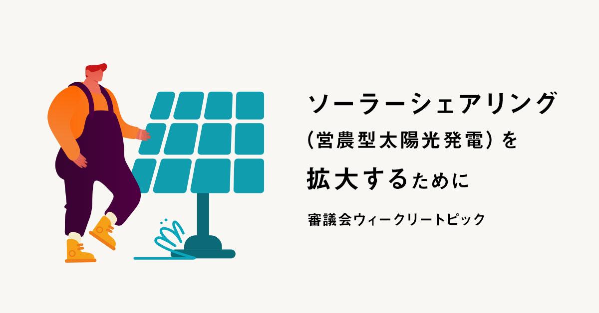 「農地」「ソーラーシェアリング」の再エネ規制緩和 第2回「再エネ等に関する規制等の総点検タスクフォース」