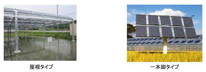 農林水産省 食料産業局「営農型太陽光発電の優良事例」