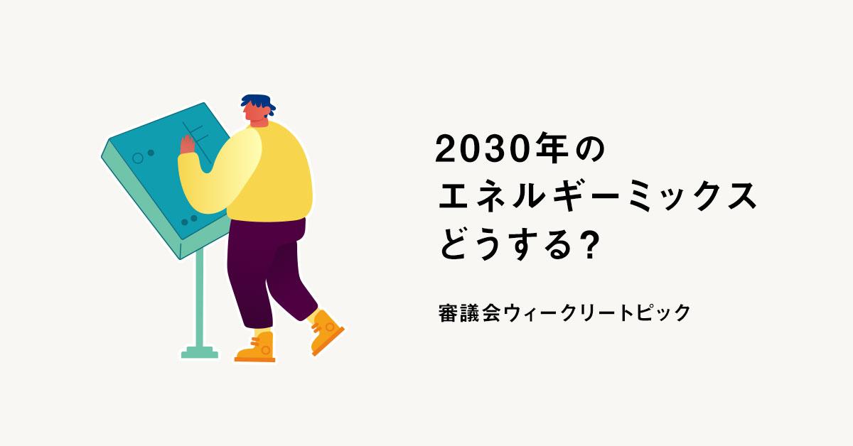 2030年エネルギーミックスの見通しは? 第25回「再エネ大量導入・次世代電力ネットワーク小委員会」