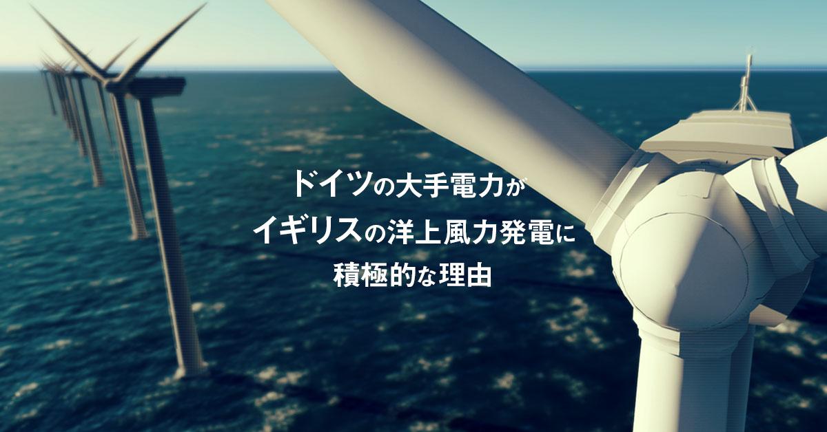 ドイツの大手電力2社が、イギリスの洋上風力発電に積極的な理由