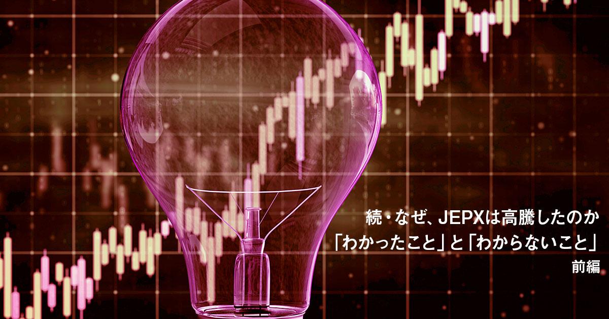 続・なぜ、JEPXは高騰したのか、「わかったこと」と「わからないこと」 前編