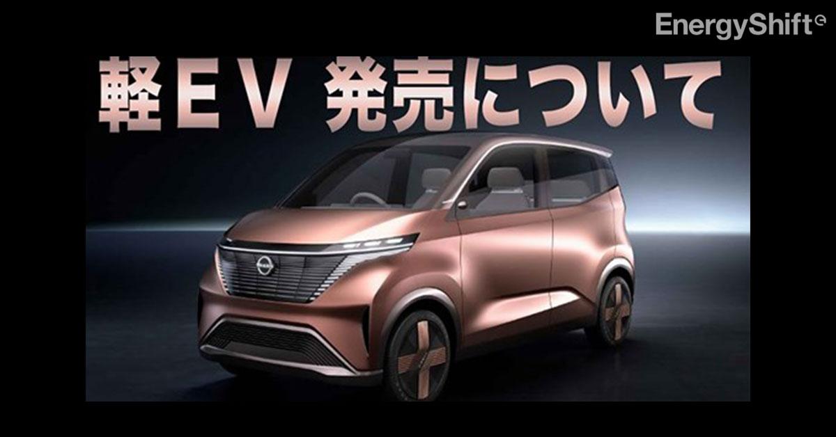 ついに軽EV発売へ エナシフTV