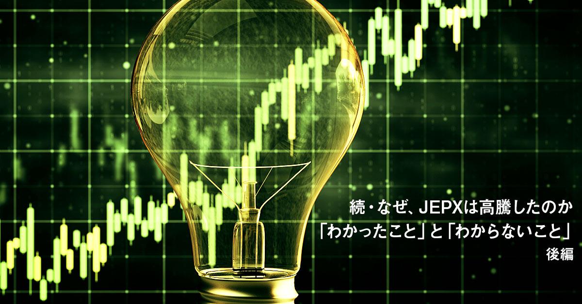 続・なぜ、JEPXは高騰したのか、「わかったこと」と「わからないこと」 後編