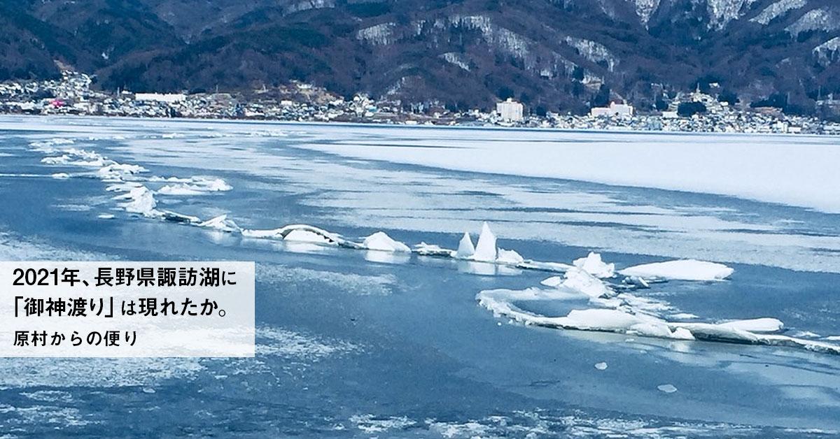 長野県諏訪湖、室町時代から続く「御神渡り」は今年、現れたか 身近に迫る地球環境の変化