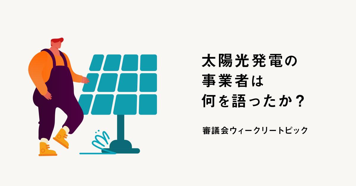 太陽光発電 事業者ヒアリング 第27回再エネ大量導入・次世代電力ネットワーク小委員会