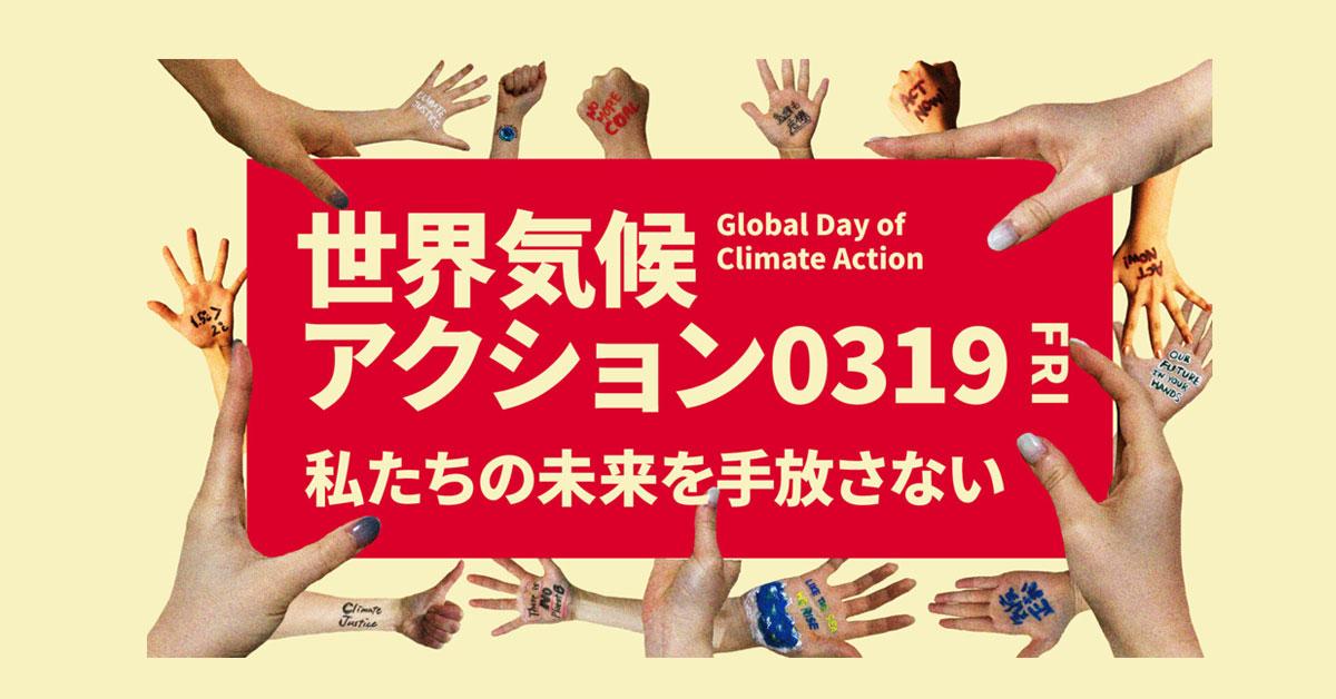 2021年3月19日、世界気候アクション開催決定! Fridays For Future Japanからの報告