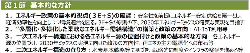 資源エネルギー庁「第5次エネルギー基本計画の構成」