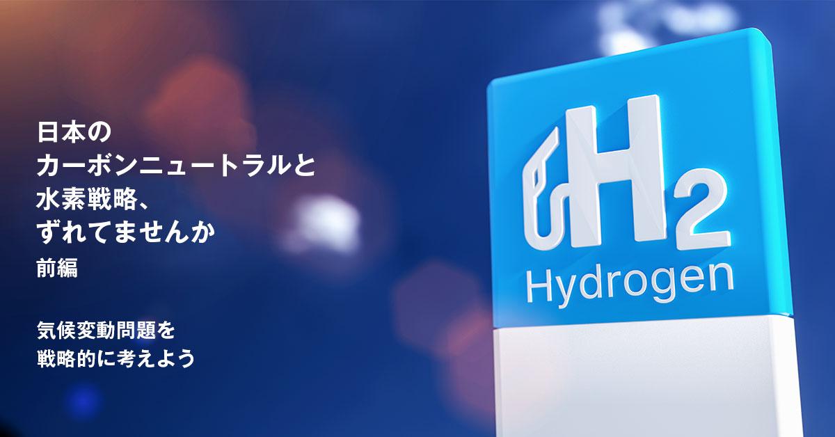カーボンニュートラルなエネルギーシステムに向けてのストーリーライン —日本のアプローチに疑問を呈する— 前編
