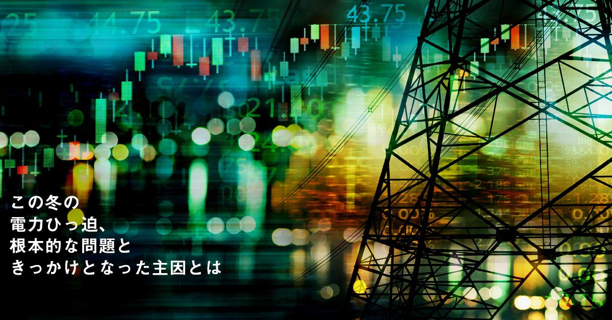 今次電力需給逼迫を考える 根は制度不備、主因は電源トラブル(第1回)