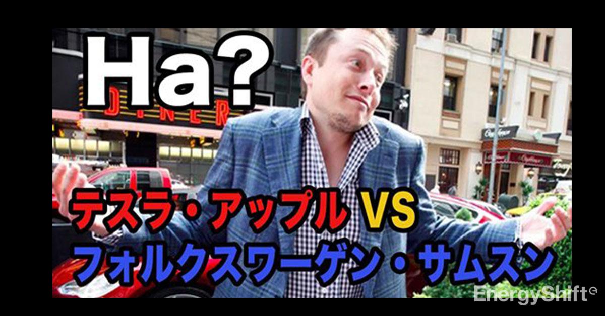テスラ・アップル VS フォルクスワーゲン・サムスン 何この分析? エナシフTV