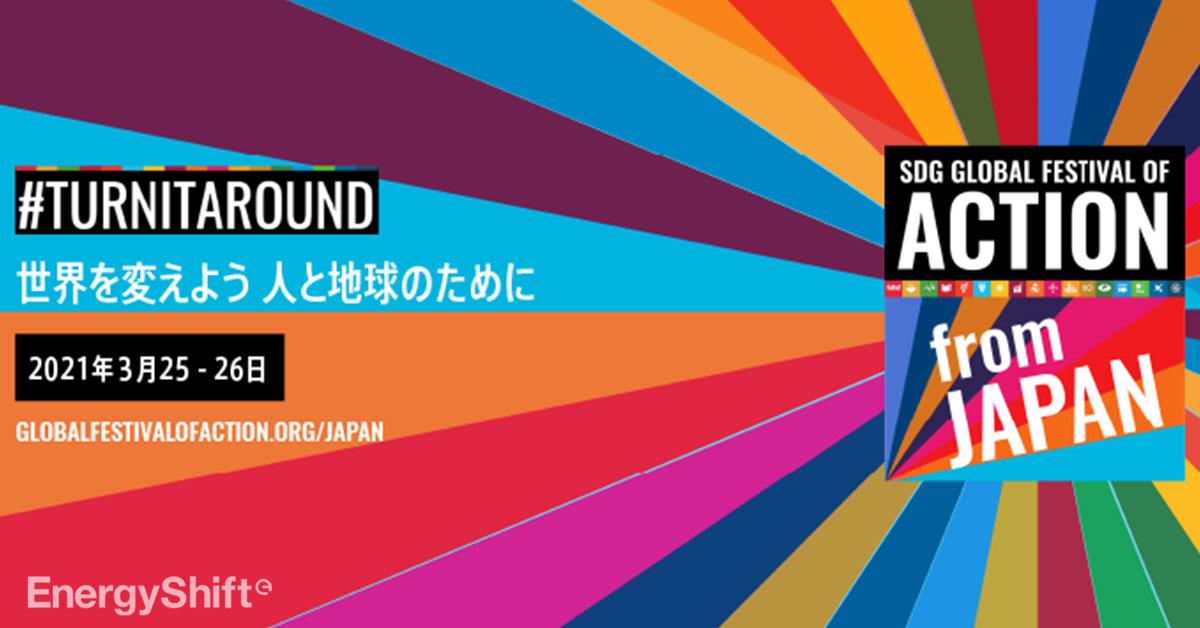 世界規模のSDGsイベント!SDGグローバル・フェスティバル・オブ・アクションfrom JAPAN 3月25日・26日オンライン開催